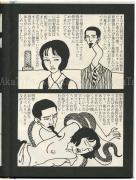 Toshio Saeki Picture Scroll of Pathos - inside page