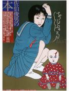 Toshio Saeki Poster 1 SIGNED
