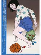 Toshio Saeki Poster 2 SIGNED