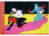 Toshio Saeki Poster 3 SIGNED