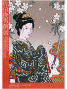 Toshio Saeki poster 5 SIGNED