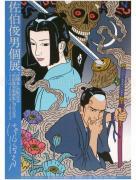 Toshio Saeki poster 7 SIGNED