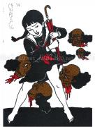 Toshio Saeki Offset Print 1