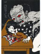 Toshio Saeki Print 4