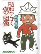 Toshio Saeki Showa Era Games Illustrated Encyclopedia front cover