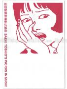 Toshio Saeki Works in Music - front cover