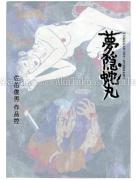 Toshio Saeki Yumegakure Hebimaru front cover