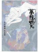 Toshio Saeki Yumegakure Hebimaru front cover with dust jacket