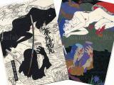 Toshio Saeki Yumegakure Hebimaru Special Edition
