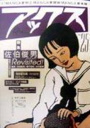 Toshio Saeki Manga - Akkusu アックス