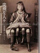 "Yaso Monster & Freaks ""Myrtle Corbin: Four-legged Woman (before 1880)"""