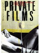 Yaso Private Films - front cover