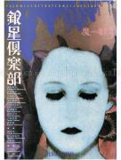 Yaso Silver Star - front cover