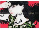 Yuka Sakuma Shine - front cover