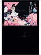 Yume ni Samayou Em Nishizuka - front cover