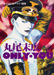 Suehiro Maruo Only You manga