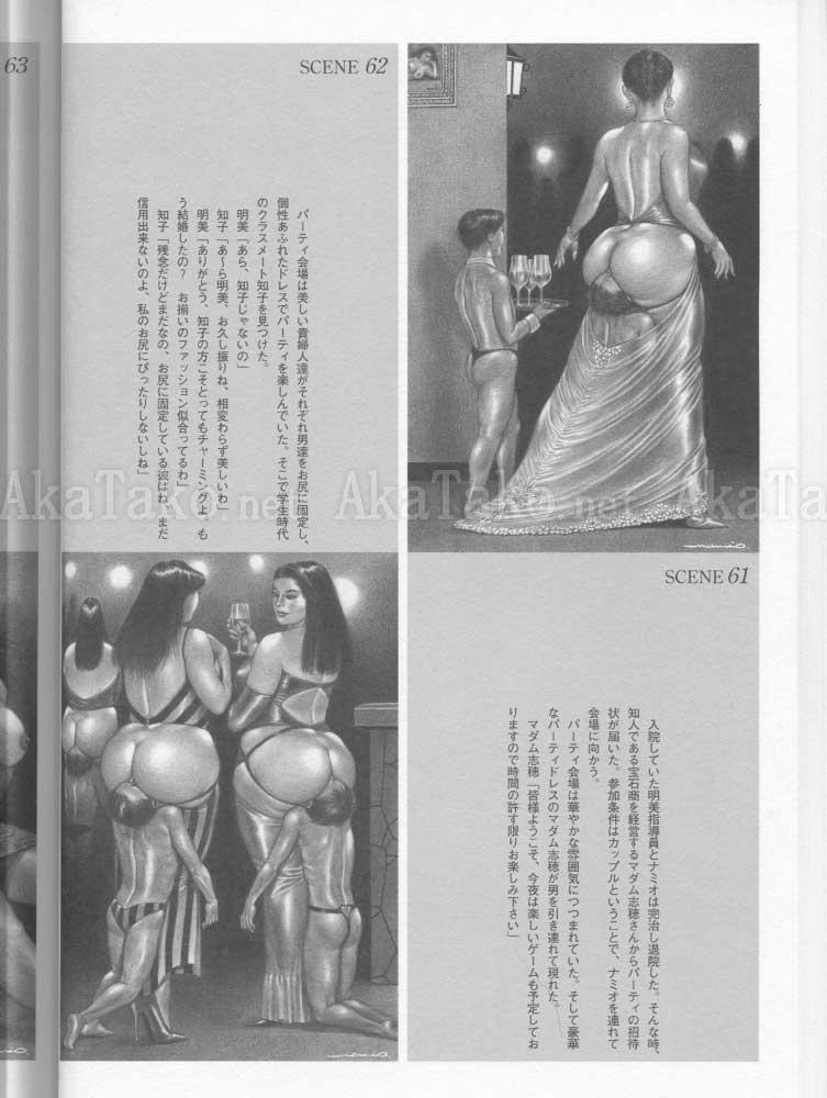 Namio Harukawa My Fair Fat Lady Vol 2 (inside page)