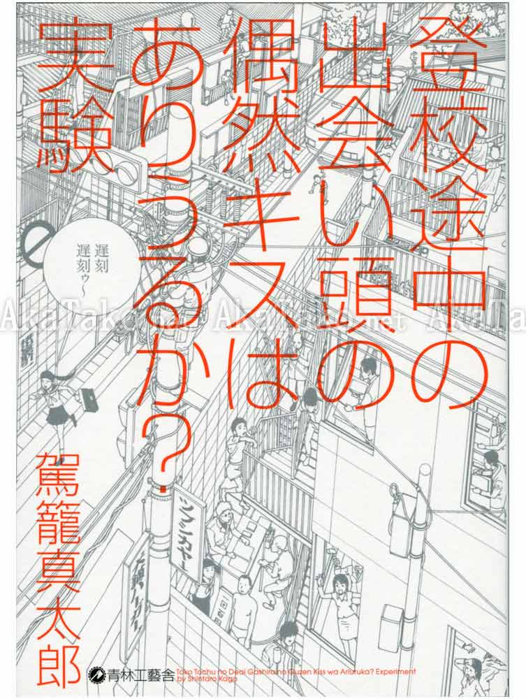 Shintaro Kago Any Chance of a Kiss on the Road to School? Experiment SIGNED