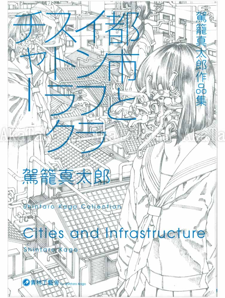 Shintaro Kago Cities and Infrastructure SIGNED