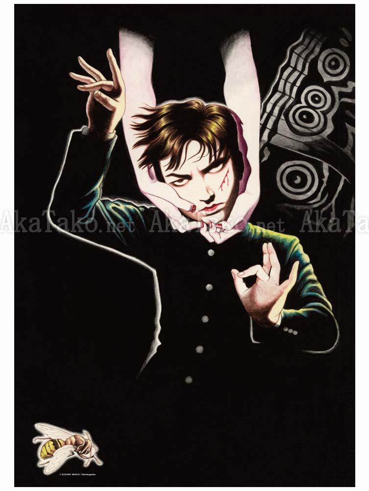 Suehiro Maruo Poster The Laughing Vampire