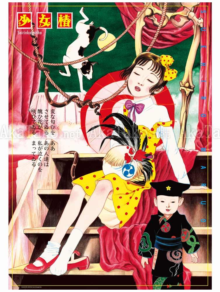 Suehiro Maruo Poster Shoujo Tsubaki