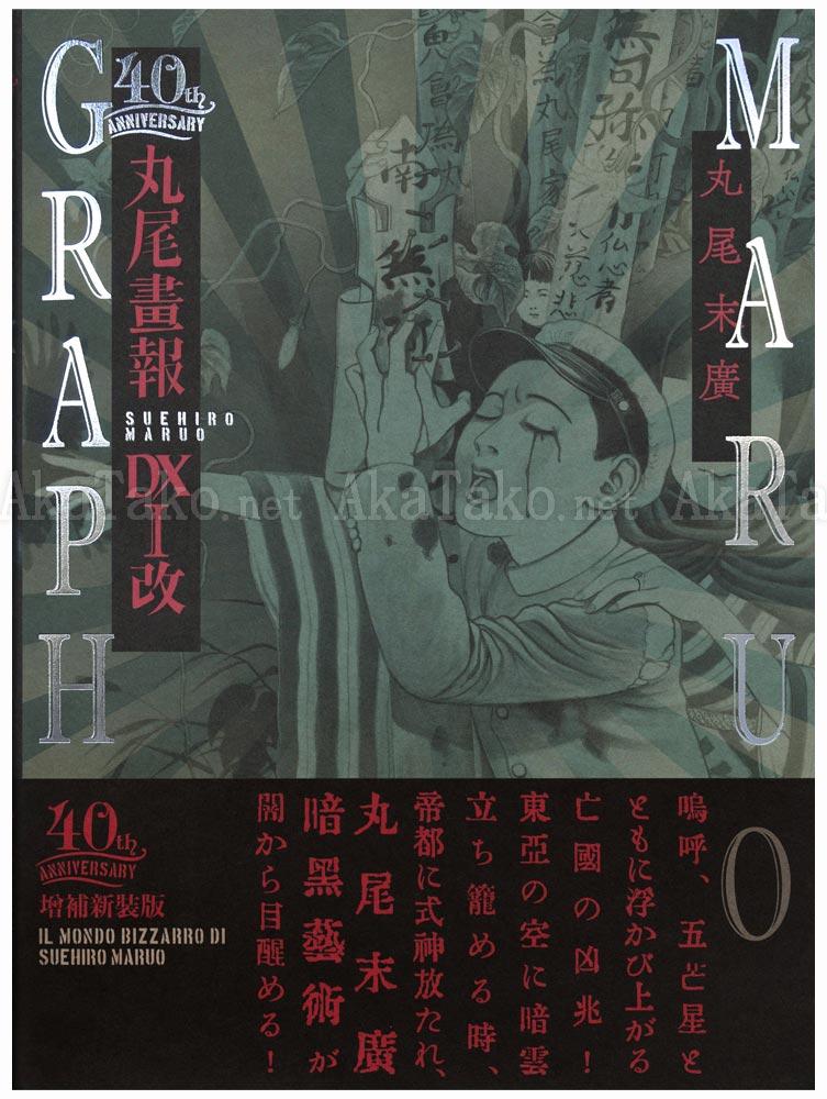 Suehiro Maruo Maruograph 40th Anniv. DX I SIGNED