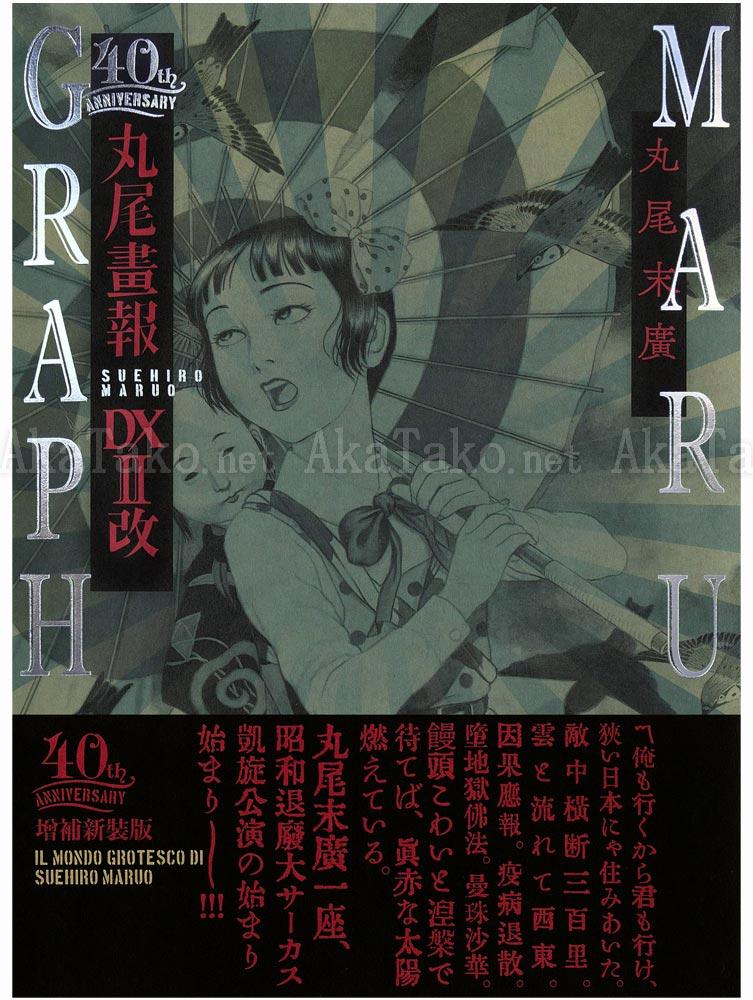 Suehiro Maruo Maruograph 40th Anniv. DX II SIGNED