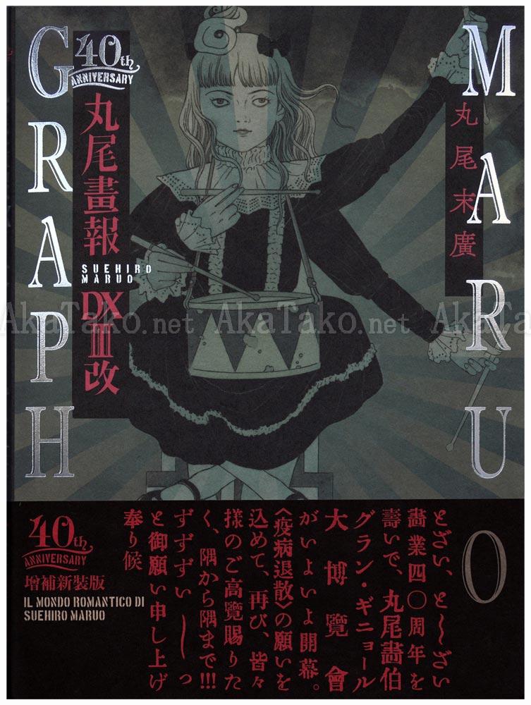 Suehiro Maruo Maruograph 40th Anniv. DX III SIGNED