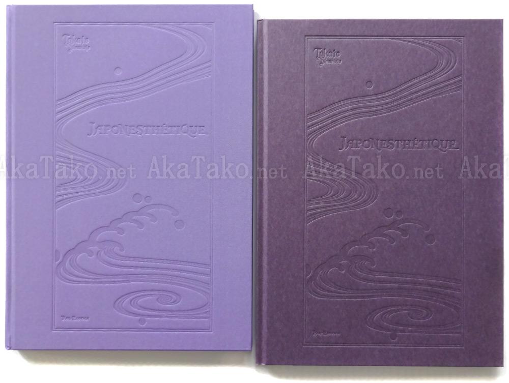 Takato Yamamoto Japonesthetique Book Comparison
