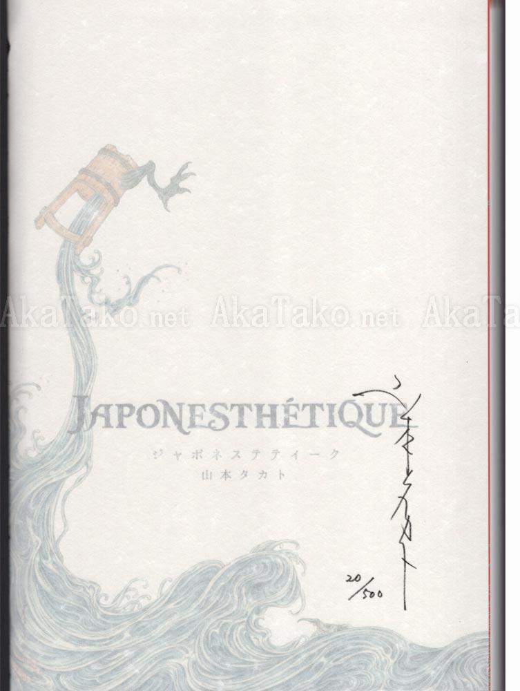 Takato Yamamoto Japonesthetique Limited Edition Signature