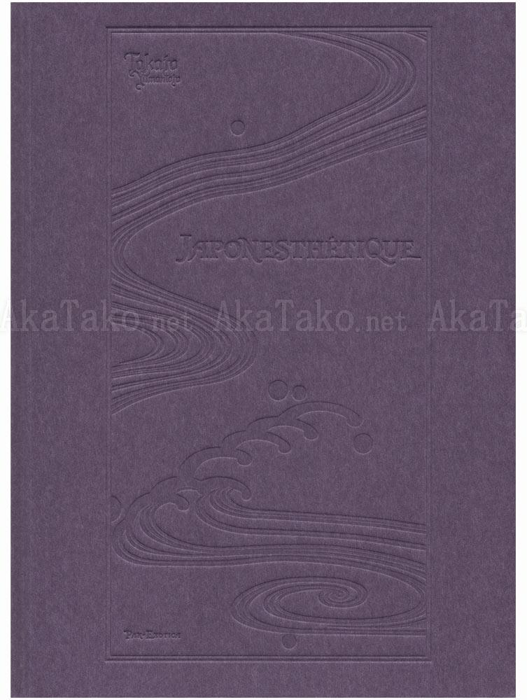 Takato Yamamoto Japonesthetique Regular Edition Book