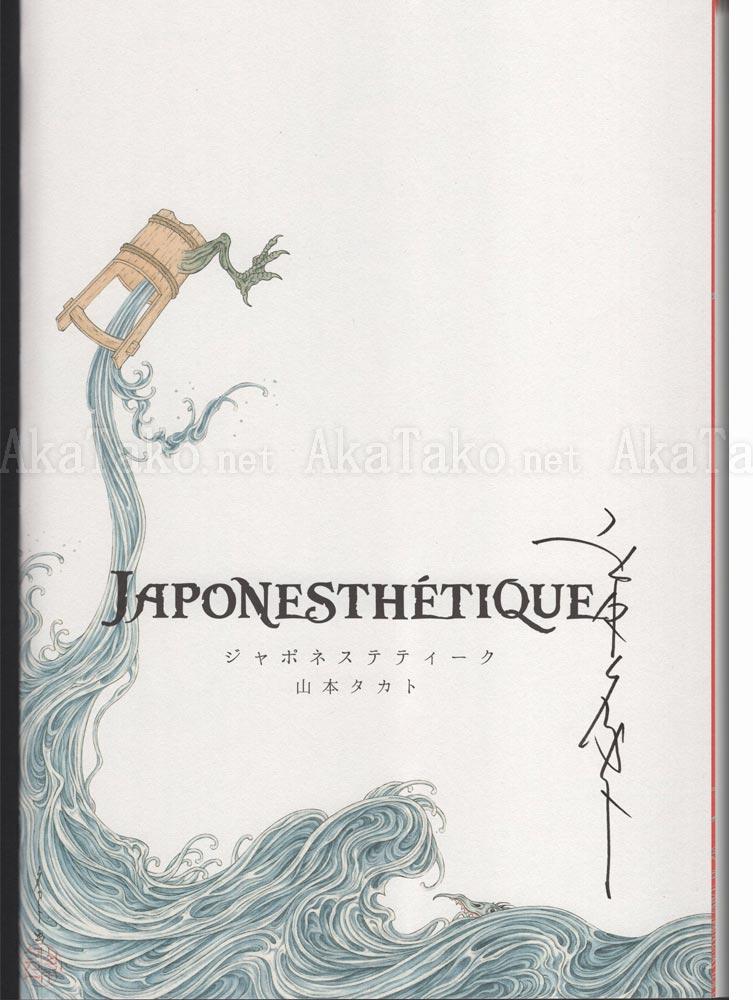 Takato Yamamoto Japonesthetique Regular Edition Signature