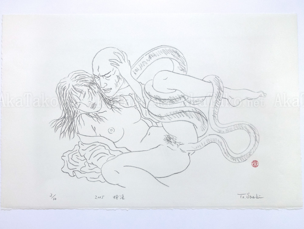 Toshio Saeki JAIN Lithograph Print
